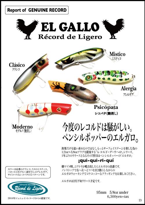 report-EL-GALLO500.jpg
