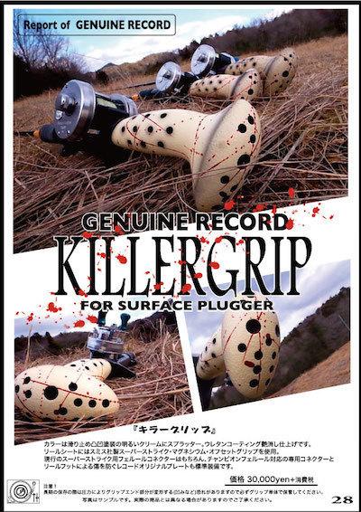 report.killergrip.jpg