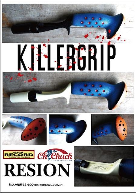 chuck-killer002.jpg