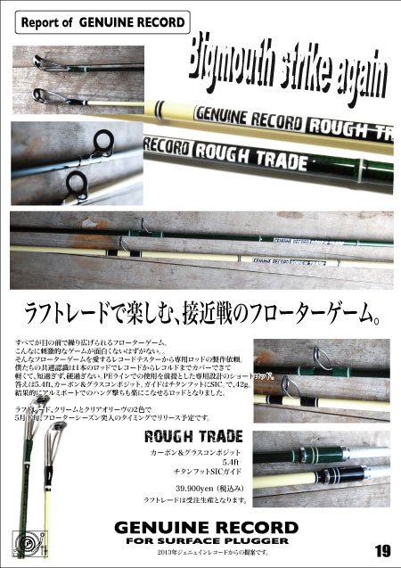 roughtrade2013.jpg